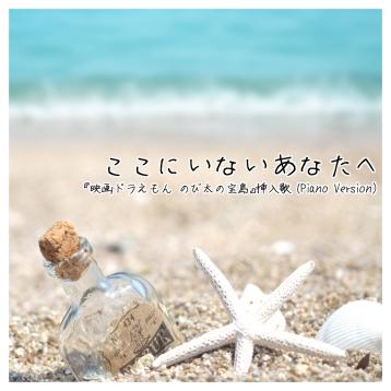 ここにいないあなたへ 『映画 ドラえもん のび太の宝島』 挿入歌 Arranged by Makito Shibuya (Piano Version) / Relaxing Music Cafe