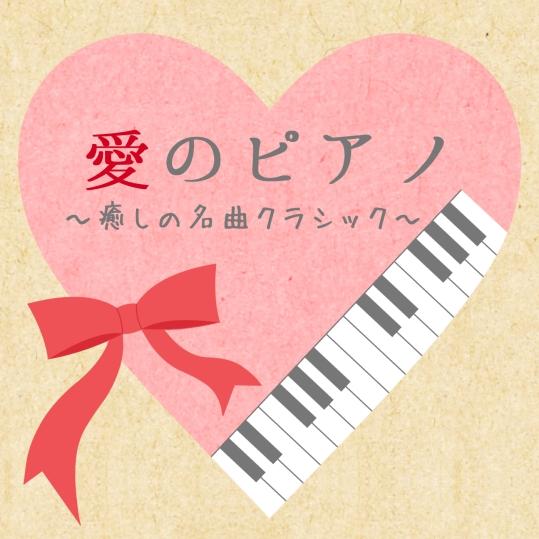 ことりカフェ ~森のクラシック~(Non-SE版)