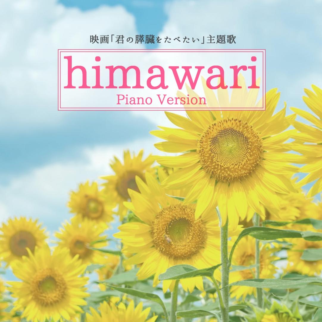 Mr.Childrenの『himawari』のピアノによるカバー