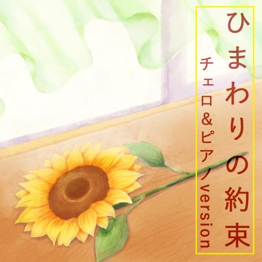 ひまわりの約束/扇谷研人&伊藤ハルトシ