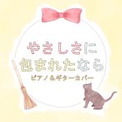 やさしさに包まれたなら/扇谷研人&伊藤ハルトシ
