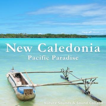 ニューカレドニアの自然音