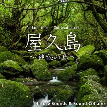 屋久島の自然音
