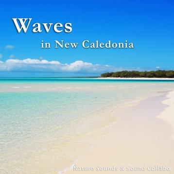 ニューカレドニアの波の音